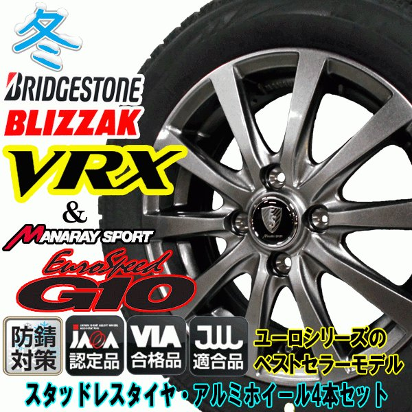 2021年製 VRX 155/65R14+ユーロスピード G10(マナレイスポーツ 防錆対策ホイール)+スタッドレスタイヤ+アルミホイール4本セット|bowers2