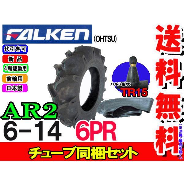 AR2 6-14 6PR タイヤ1本+チューブ TR15 1枚セット トラクタータイヤ 前輪 ファルケン
