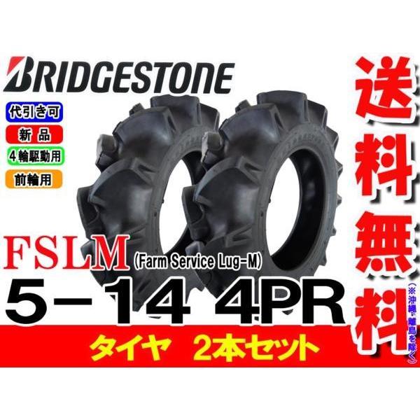 FSLM 5-14 4PR 2本セット チューブタイプ ブリヂストン トラクタータイヤ 前輪