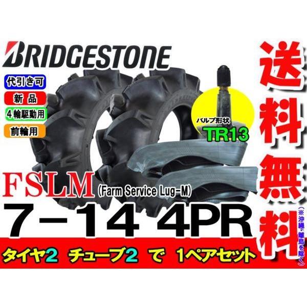 FSLM 7-14 4PR タイヤ2本+チューブ(TR13)2枚 ブリヂストン トラクタータイヤ 前輪