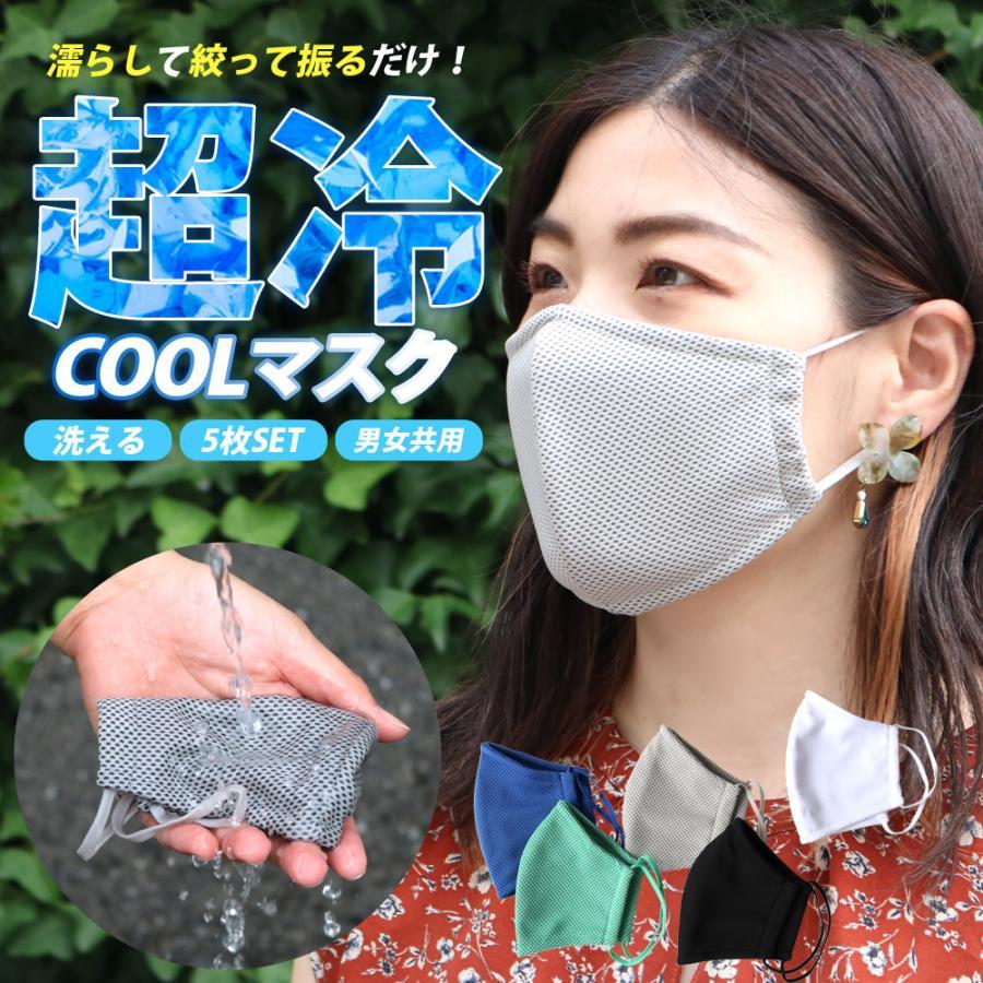 熱 マスク 気化