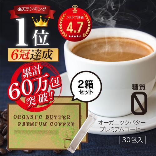 バターコーヒー インスタント オーガニックバタープレミアムコーヒー 30包 2箱セット ダイエットコーヒー 食物繊維 ポイント消化 送料無料|bp-direct