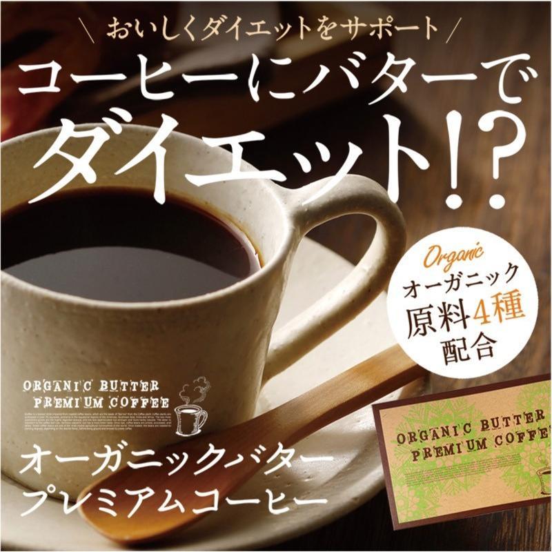 バターコーヒー インスタント オーガニックバタープレミアムコーヒー 30包 2箱セット ダイエットコーヒー 食物繊維 ポイント消化 送料無料|bp-direct|02