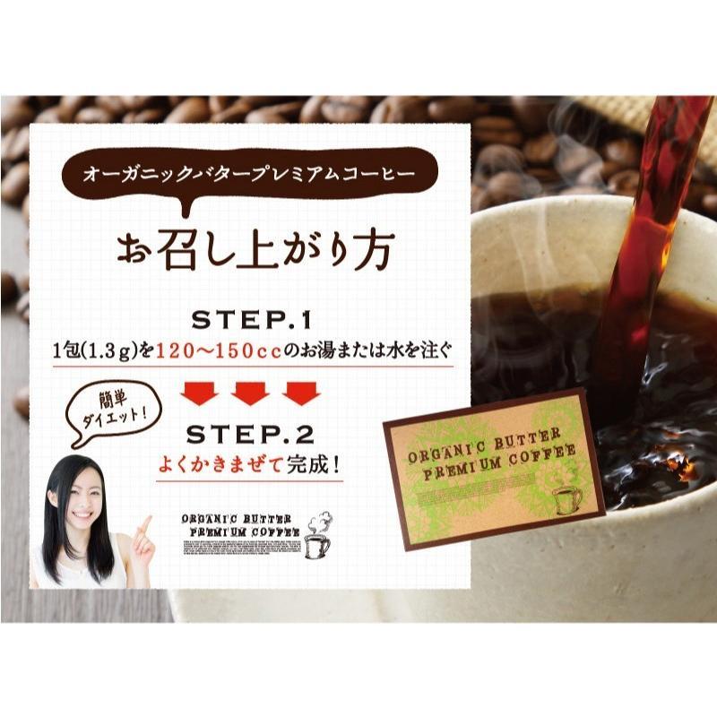 バターコーヒー インスタント オーガニックバタープレミアムコーヒー 30包 2箱セット ダイエットコーヒー 食物繊維 ポイント消化 送料無料|bp-direct|13