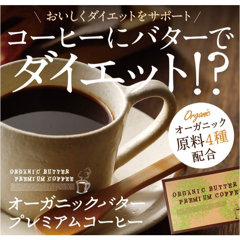 バターコーヒー インスタント オーガニックバタープレミアムコーヒー 30包 2箱セット ダイエットコーヒー 食物繊維 ポイント消化 送料無料|bp-direct|15