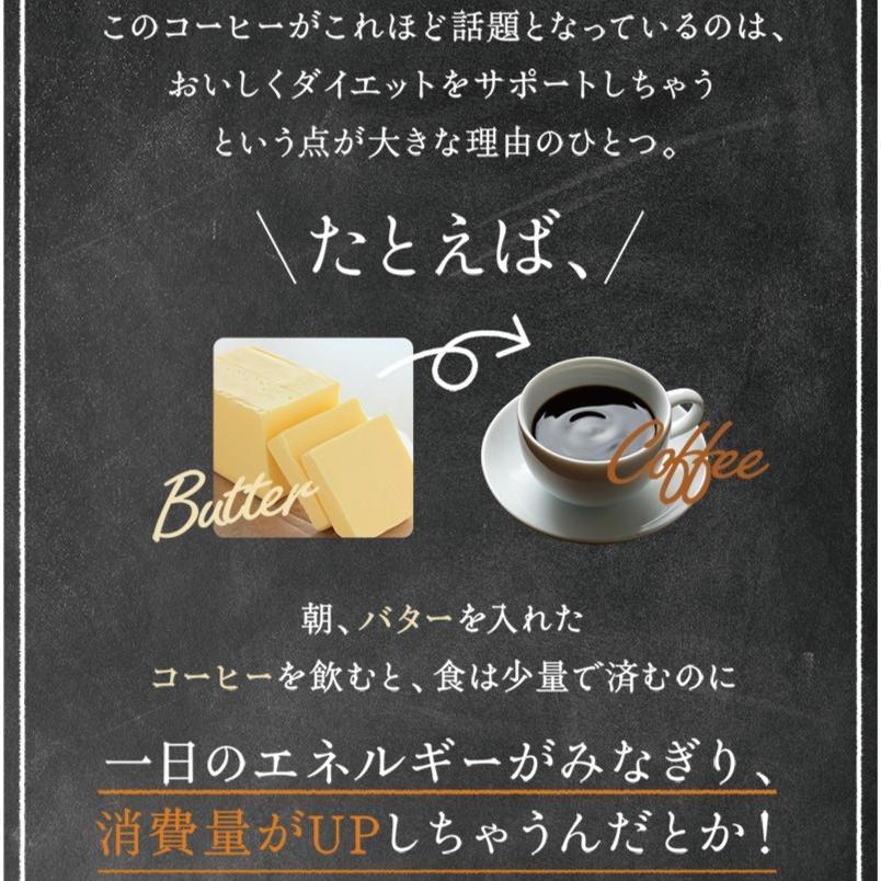 バターコーヒー インスタント オーガニックバタープレミアムコーヒー 30包 2箱セット ダイエットコーヒー 食物繊維 ポイント消化 送料無料|bp-direct|04