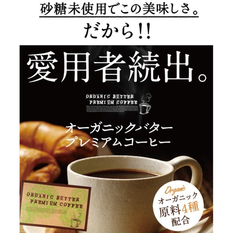 バターコーヒー インスタント オーガニックバタープレミアムコーヒー 30包 2箱セット ダイエットコーヒー 食物繊維 ポイント消化 送料無料|bp-direct|08