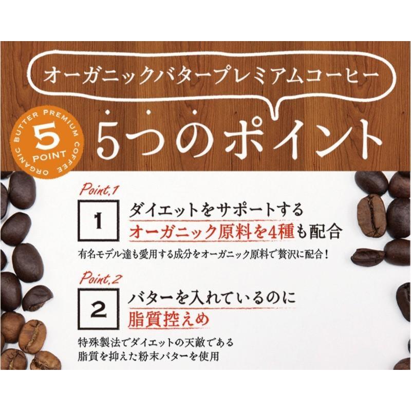 バターコーヒー インスタント オーガニックバタープレミアムコーヒー 30包 2箱セット ダイエットコーヒー 食物繊維 ポイント消化 送料無料|bp-direct|09