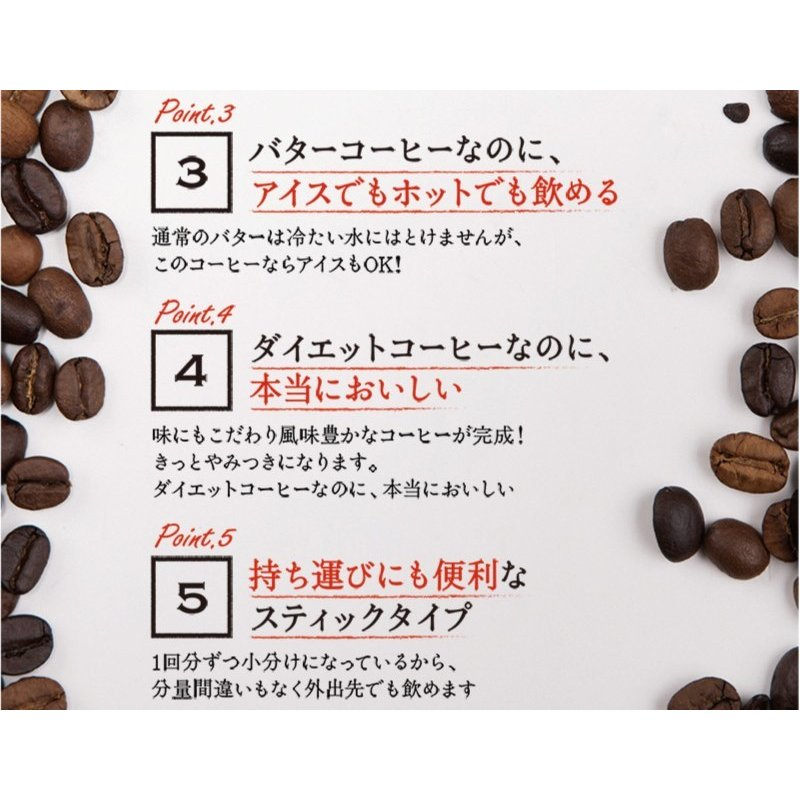 バターコーヒー インスタント オーガニックバタープレミアムコーヒー 30包 2箱セット ダイエットコーヒー 食物繊維 ポイント消化 送料無料|bp-direct|10