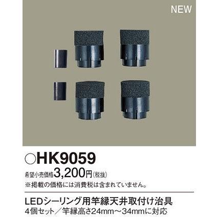 パナソニック LEDシーリング用アダプタ HK9059 HK9059|braggart4|03