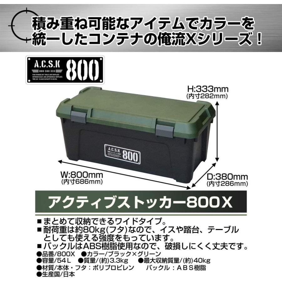 アステージ(Astage) 収納ボックス Xシリーズ アクティブストッカー 800X 奥行38×高さ33.3×幅80cm|braggart4|03