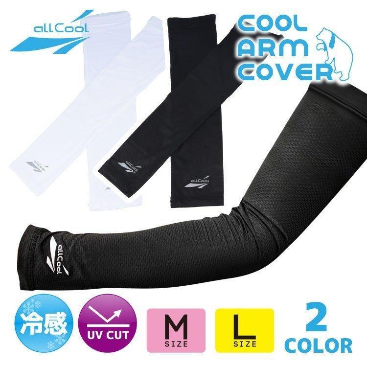 冷感 クールアームカバー ロング U.Vカット 夏 吸汗 速乾 伸縮 冷却 熱中症対策 日焼け 紫外線対策 ALL COOL AC-AC002 全2カラー - impexco.be