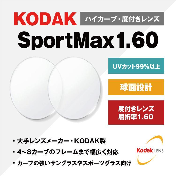 新作送料無料 メガネ レンズ交換 透明 度付き 度なし 球面 1.60 UVカット 4〜8カーブ対応 SportMax ハイカーブレンズ UV KODAK 数量限定