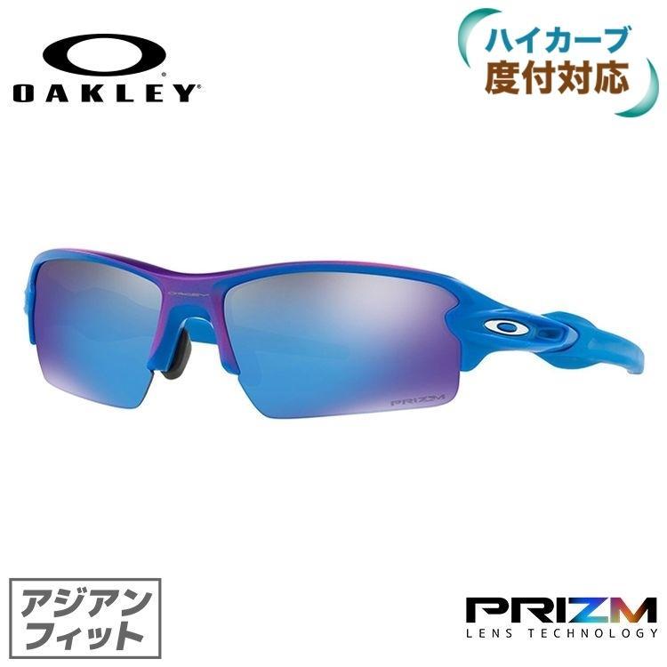 オークリー サングラス フラック 2.0 プリズム ミラーレンズ アジアンフィット OAKLEY FLAK 2.0 OO9271-3261 61