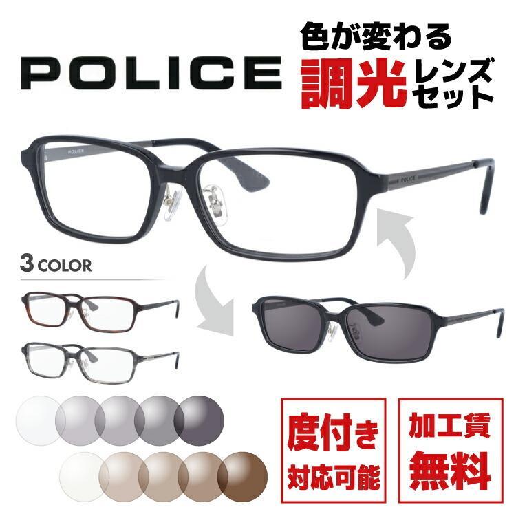 ポリス 調光サングラス メガネ 度付き対応 伊達 眼鏡 54 全3カラー 調整可能ノーズパッド VPL848J POLICE 国内正規品 訳あり NEW