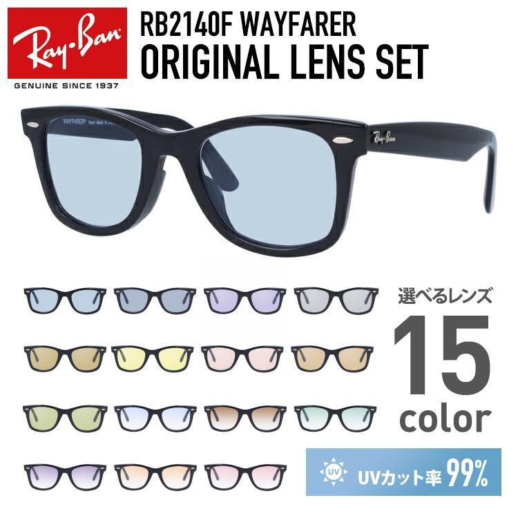 レイバン 返品不可 サングラスウェイファーラー Ray-Ban WAYFARER RB2140F 901 海外正規品 54サイズ 全品送料無料 オリジナルレンズカラー ライトカラー 52サイズ