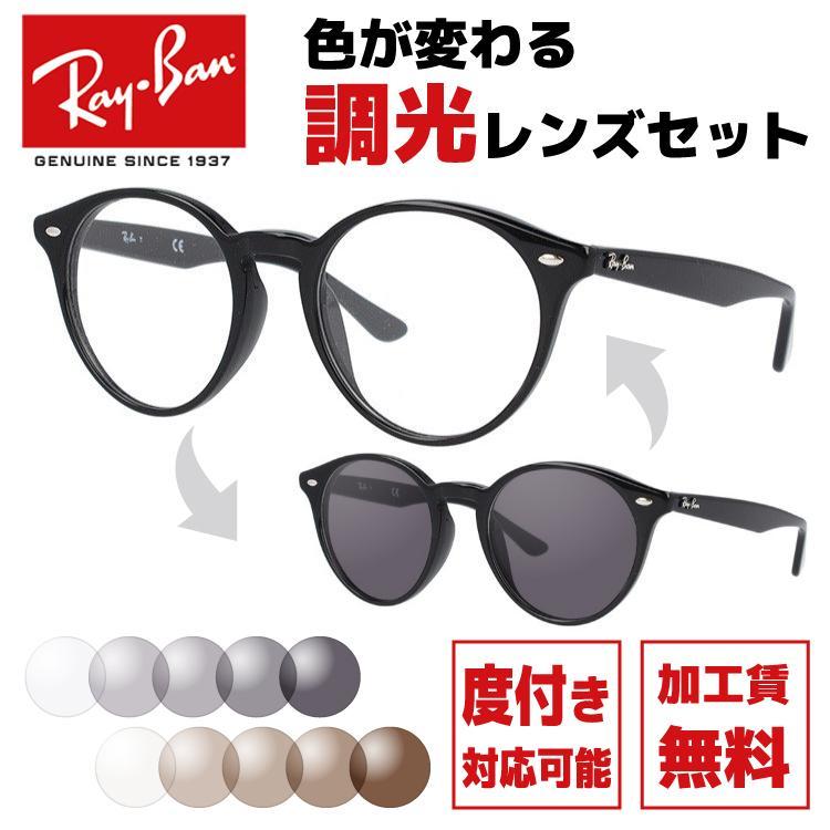 調光レンズセットレイバン Ray-Ban 販売期間 限定のお得なタイムセール 調光サングラス 度付き対応 RX2180VF ボストン型 2000 アジアンフィット 国内正規品 51サイズ 買い取り