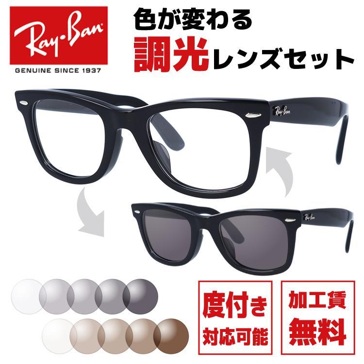 優先配送 調光レンズセットレイバン Ray-Ban 調光サングラス 度付き対応 ウェイファーラー WAYFARER RX5121F 2000 アジアンフィット 待望 50サイズ 海外正規品