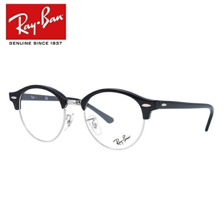 レイバン Ray-Ban メガネ 眼鏡 フレーム 度付き 伊達レンズ無料 激安特価品 調整可能ノーズパッド 高価値 海外正規品 CLUBROUND クラブラウンド 49サイズ 2000 RX4246V