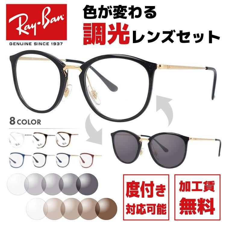 調光レンズセットレイバン Ray-Ban 調光サングラス デポー 度付き対応 RX7140 ボストン型 2000 海外正規品 51サイズ 大特価