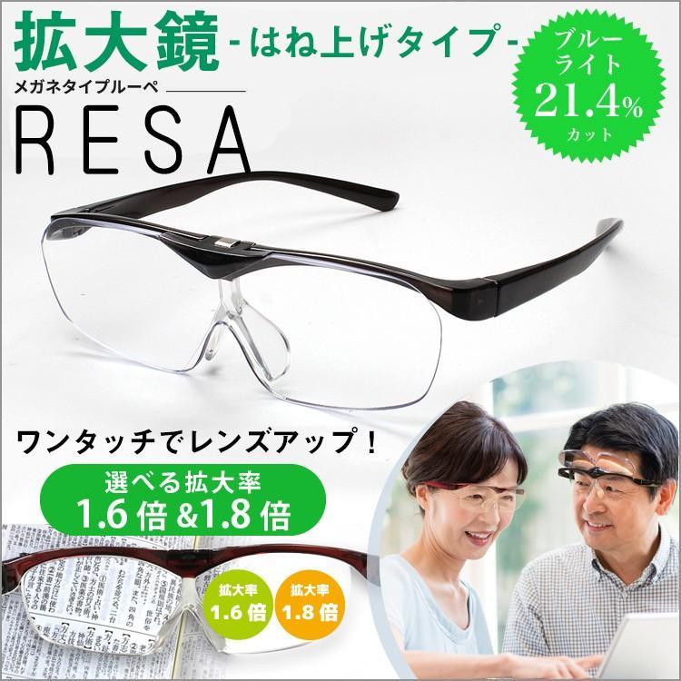拡大鏡 ルーペメガネ 跳ね上げタイプ RESA レサ 全2カラー 選べる拡大率1.6倍 裁縫 オーバーのアイテム取扱☆ レディース 初売り 1.8倍 読書 メンズ 老眼鏡 男女兼用