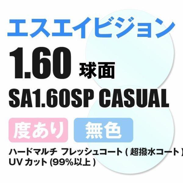 メガネ レンズ交換 球面1.60 度付きレンズ SAビジョン エスエイビジョン カジュアル 度付メガネ SA1.60SP 新作通販 商品 フレーム 度付き