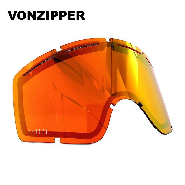 毎週更新 ボンジッパー ゴーグル交換レンズ ミラーレンズ VONZIPPER CLEAVER I-TYPE スノーボード FCL GMSLGCLX 現金特価 スノボ スキー LENS