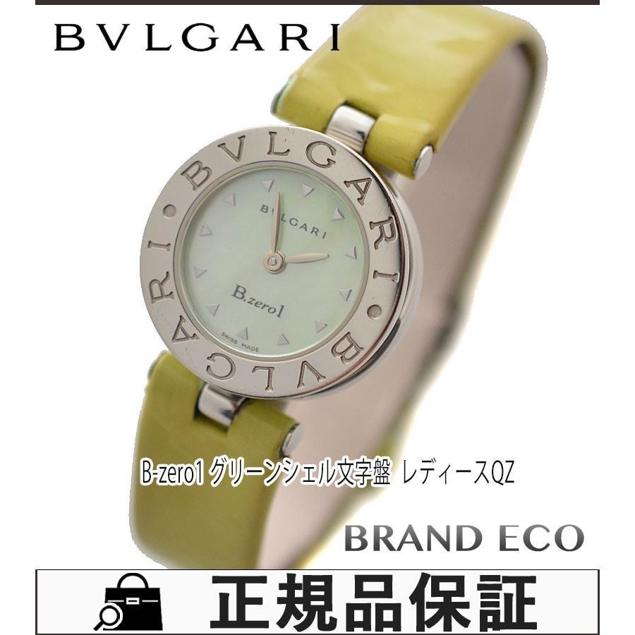 本店は ブルガリ B-zero1 シェル文字盤 シェル文字盤 レディース腕時計 B-zero1 BZ22S クォーツ レザーベルト レザーベルト シルバー/グリーン, 阿東町:8b10030f --- airmodconsu.dominiotemporario.com