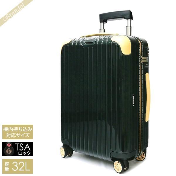 リモワ RIMOWA スーツケース BOSSA NOVA ボサノバ TSAロック対応 縦型 32L ジェットグリーン×ベージュ 870.52.41.4 [在庫品]
