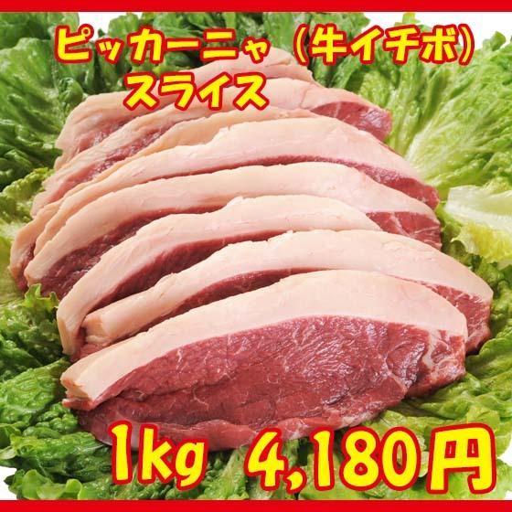 牛肉 部位 イチボ