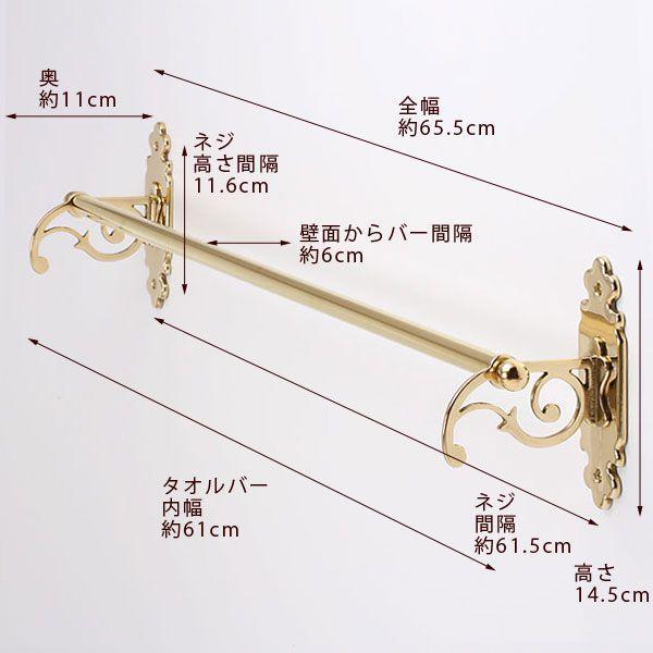 タオルハンガーC ロング 真鍮製品金色 ブラス イタリア製アンティーク調雑貨|brass-alivio|04