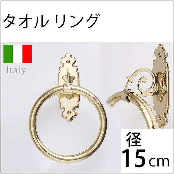 タオルハンガーC リング15 真鍮製品金色 ブラス イタリア製アンティーク調雑貨|brass-alivio|02
