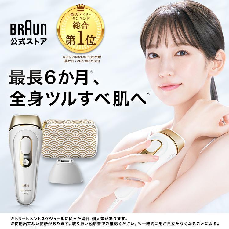 脱毛器 ブラウン 超激安 公式 女性 光脱毛器 シルクエキスパート PL-5137 光美容器 Braun 最新型 家庭用 正規品 ipl 日本製 レディース