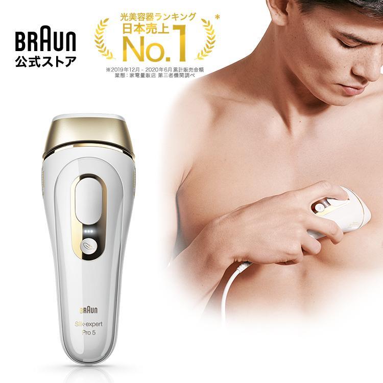 オンラインショッピング 脱毛器 ブラウン 公式 人気商品 メンズ 男性 光脱毛器 シルクエキスパート Braun 光美容器 PL-5137 ipl 最新型 正規品 家庭用