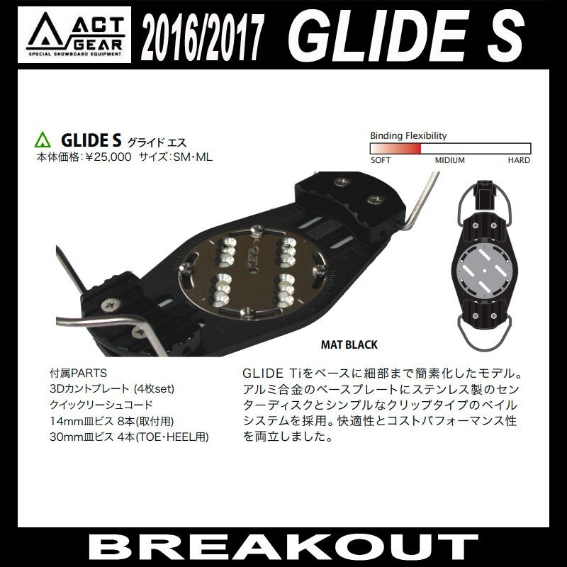 16-17 ACT GEAR アクトギア GLIDE S グライドエス アルペン ハードバインディング ツゥークロージャー 在庫商品! 型落ち