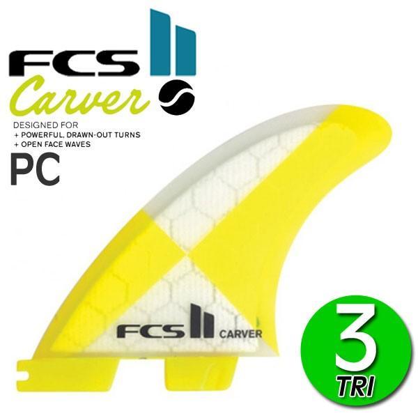 即出荷 FCS2 フィン カーバー CARVER PC TRI FIN M L / エフシーエス2 トライフィン ショートボード サーフボード サーフィン