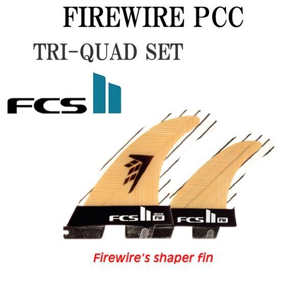 最高の品質 即出荷 トライクアッド FCS2 フィン ファイヤーワイヤー FIREWIRE PC MEDIUM CARBON TRI-QUAD ショート FIN MEDIUM FW/ エフシーエス2 トライクアッド サーフボード サーフィン ショート, ショップUQ:0d482aa2 --- airmodconsu.dominiotemporario.com