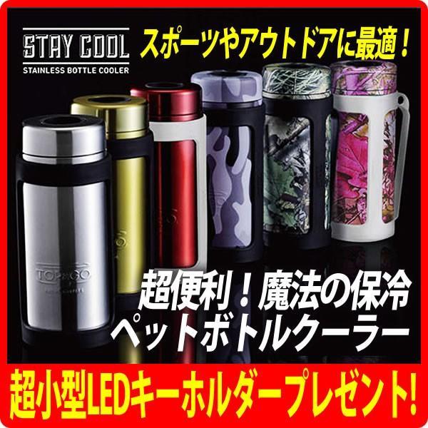 送料無料!(即納OK) TOP&GO STAY COOL SC50 ステイクール500 ステンレス ボトルクーラー ペットボトル用ホルダー 保冷 500ml|breakstyle
