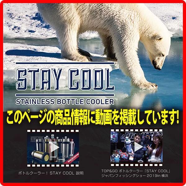 送料無料!(即納OK) TOP&GO STAY COOL SC50 ステイクール500 ステンレス ボトルクーラー ペットボトル用ホルダー 保冷 500ml|breakstyle|03