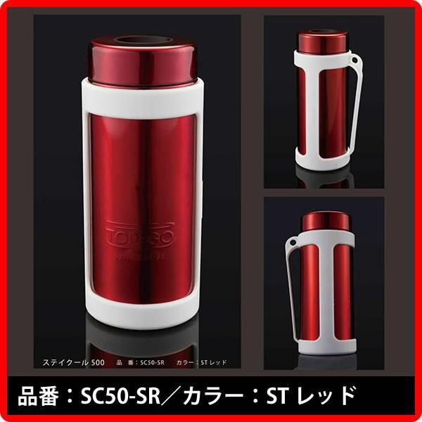 送料無料!(即納OK) TOP&GO STAY COOL SC50 ステイクール500 ステンレス ボトルクーラー ペットボトル用ホルダー 保冷 500ml|breakstyle|05