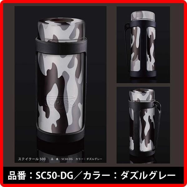 送料無料!(即納OK) TOP&GO STAY COOL SC50 ステイクール500 ステンレス ボトルクーラー ペットボトル用ホルダー 保冷 500ml|breakstyle|07