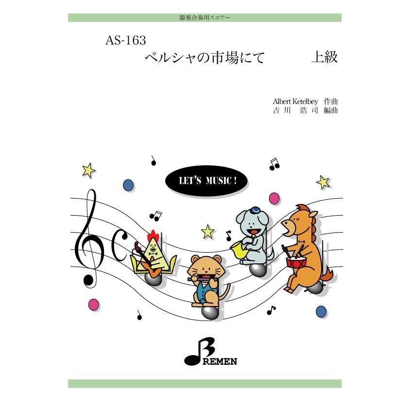 器楽合奏楽譜 AS 163:ペルシャの市場にて :AS 163:BREMEN Yahoo!ショップ 通販 Yahoo!ショッピング