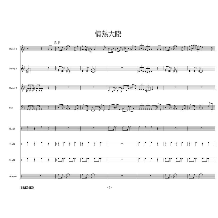 大陸 楽譜 情熱