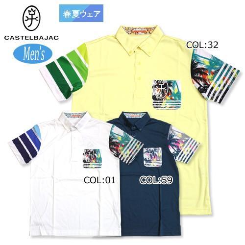 【カステルバジャック】 【CASTELBAJAC】 23770-111 メンズ 半袖ポロシャツ