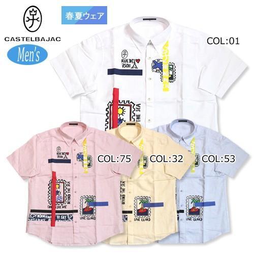 【カステルバジャック】 【CASTELBAJAC】21760-122 メンズ 半袖シャツ