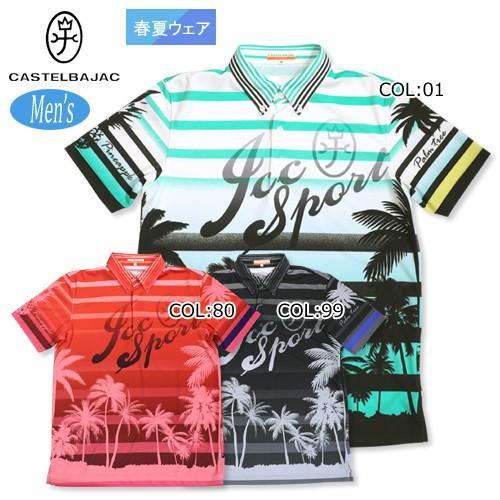【カステルバジャック】 【CASTELBAJAC】23770-119 メンズ 半袖シャツ
