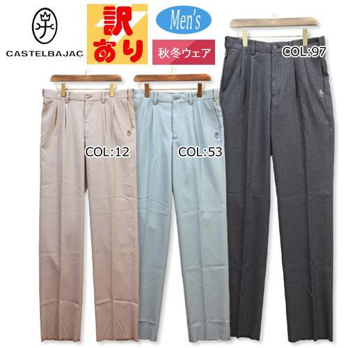 カステルバジャック CASTELBAJAC 23950-106 メンズ ロングパンツ