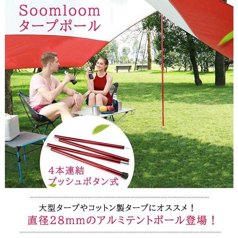タープポール Soomloom 4節連結×2本 テント タープ ウイング タープテント用 ポール アルミニウム合金 直径28mm ビッグタープポール 分割式ポール|brightcosplay|02