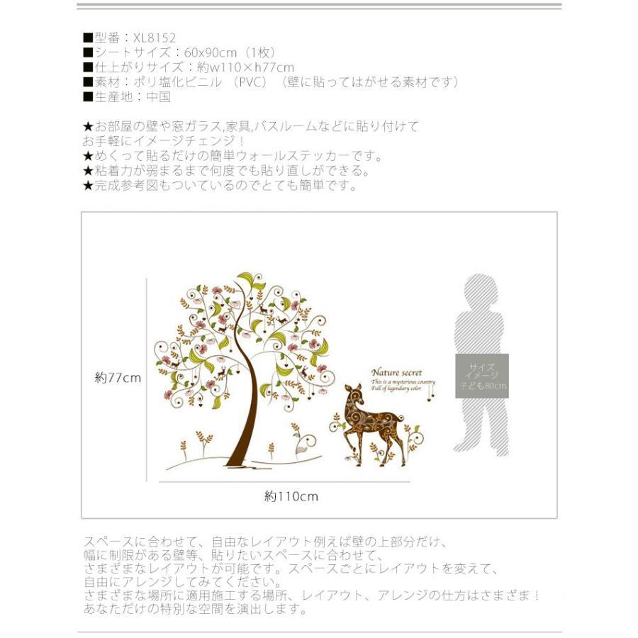 ウォールステッカー 鹿 植物 木 フェミニン ナチュラル 模様 ウォール