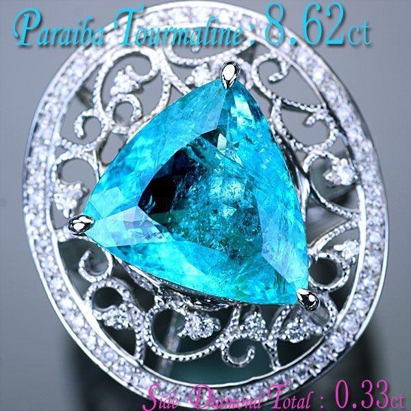 お見舞い パライバトルマリン ダイヤモンド リング 指輪 Pt900 プラチナ900 ダイヤモンド パライバトルマリン8.62ct ダイヤ0.33ct プラチナ900 指輪 リング/アウトレット/送料無料, モアナ ハワイアンジュエリー:677074ff --- airmodconsu.dominiotemporario.com